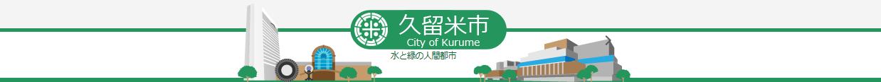 久留米市公式ホームページに移動します